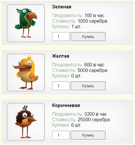 Покупка птичек в игре Rich Birds