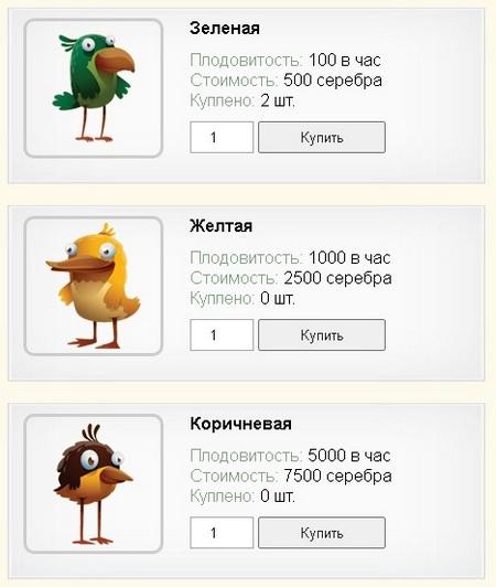 Money Birds – денежные птички