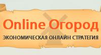 Игра Онлайн Огород с выводом денег