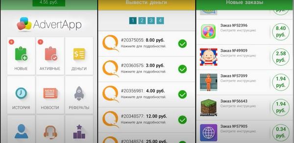Приложение для заработка денег AdvertApp