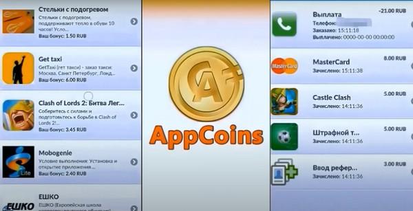 Зарабатывай деньги в приложении AppCoins