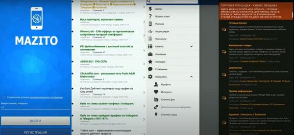 Приложение для заработка онлайн Mazito