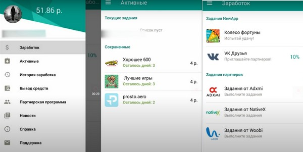Сервис NewApp для заработка