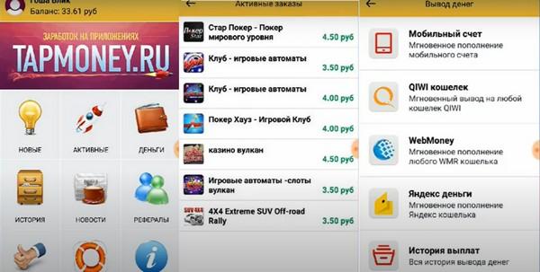 Заработок на приложениях TapMoney