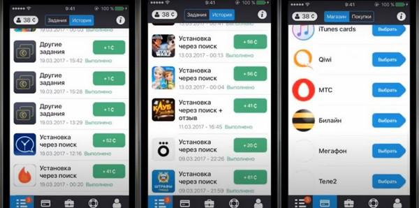 Приложение AppCent для заработка денег
