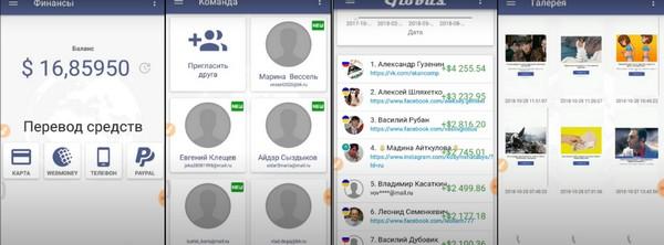 Приложение Globus Mobile для заработка