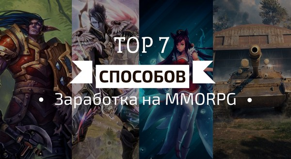 ТОП-7 способов заработка в играх MMORPG