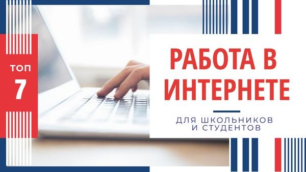Работа в интернете для студентов и школьников