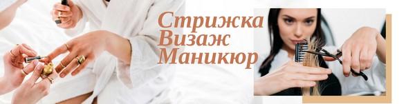 Заработок на услугах по стрижке, маникюру, визажу