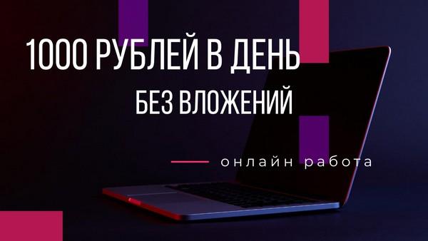 Как заработать 1000 рублей за день без вложений