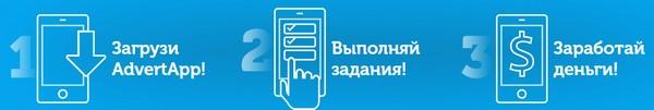 Заработок в приложении AdvertApp