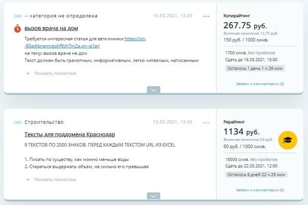 Пример заказов на сайте Etxt.ru
