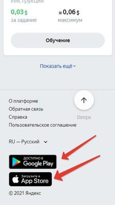 Приложение Яндекс Толока