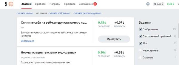 Аккаунт Яндекс Толока