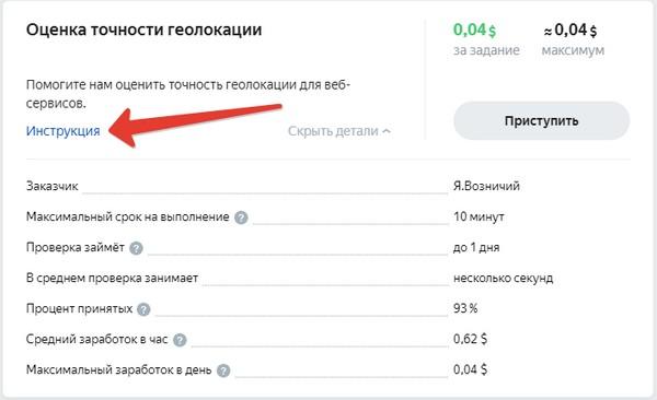 Инструкция к заданию в Яндекс Толока