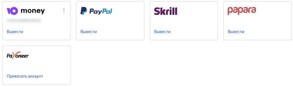 Способы вывода денег в Яндекс Толока
