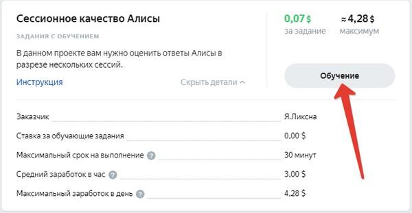 Обучение в Яндекс Толока
