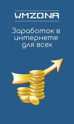 Подборка буксов для заработка реальных денег — ТОП-11 проверенных буксов для заработка онлайн без вложений + советы, примеры и отзывы