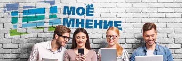 Сайт платных опросов МоеМнение