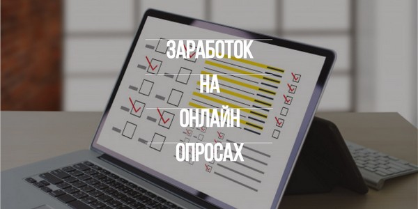 Заработок на онлайн опросах