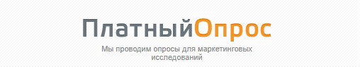 Сервис онлайн опросов Платный Опрос
