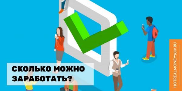 Сколько можно заработать на онлайн опросах